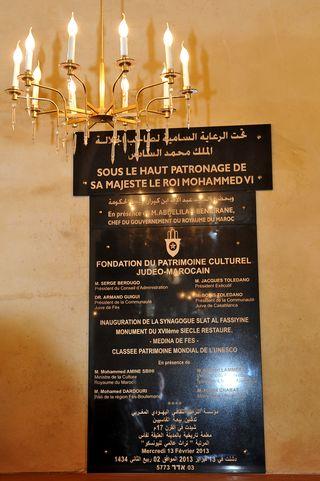 Plaque Inauguration de slat AL Fassiyin sous le Haut Patronage de SM. Le Roi Med VI