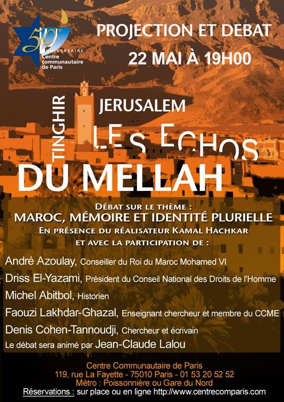Réservez vos places pour la soirée exceptionnelle du 22 mai autour du film Tinghir-Jérusalem, les échos du mellah. Projection suivie d'un débat  avec des personnalités dont le réalisateur